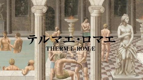 Thermae-Romae